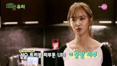 """""""5일 만에 좋아지는 피부"""" 소녀시대 유리 비법"""