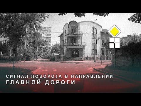 Povorotnik V Napravlenii Glavnoj Dorogi Youtube Avtomobil Napravleniya Parkovka