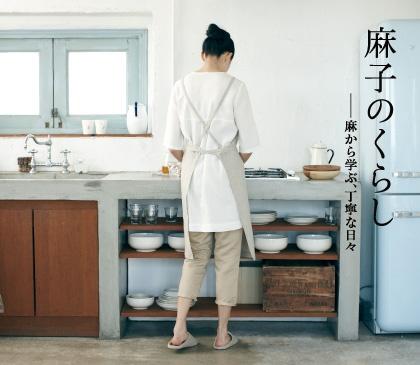 MUJI kitchen