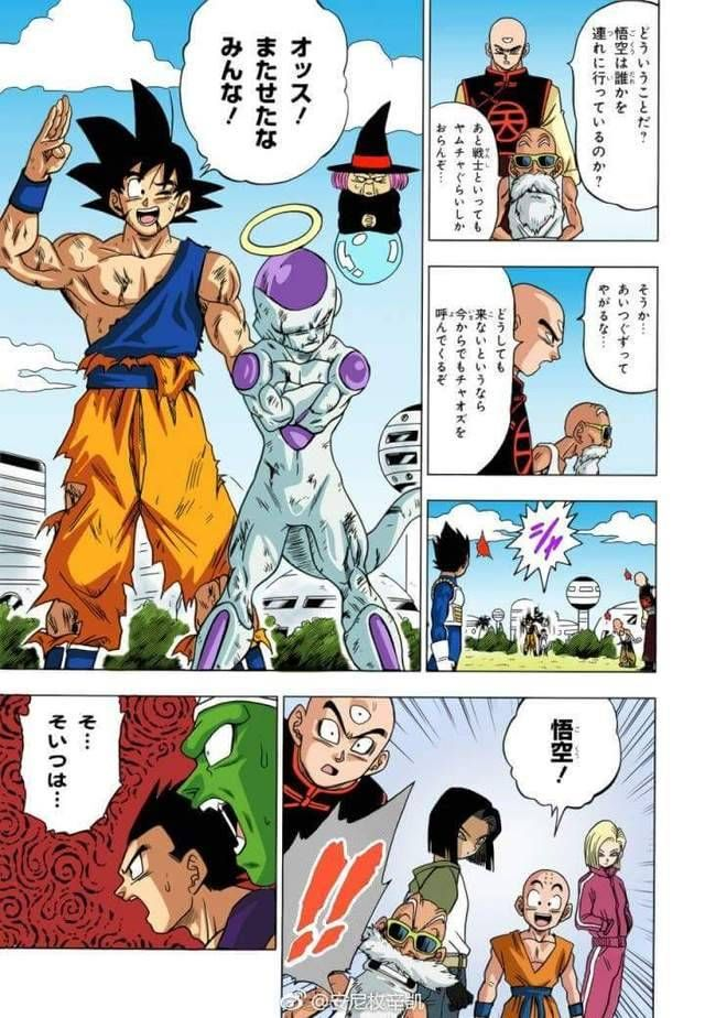 Hey, now this is cool! Haven't seen someone color in the dbs Pages like this before. #songokukakarot