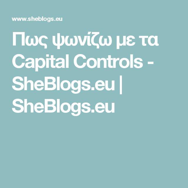 Πως ψωνίζω με τα Capital Controls - SheBlogs.eu | SheBlogs.eu