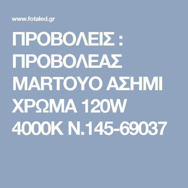 ΠΡΟΒΟΛΕΙΣ : ΠΡΟΒΟΛΕΑΣ MARTOYO ΑΣΗΜΙ ΧΡΩΜΑ 120W 4000K N.145-69037