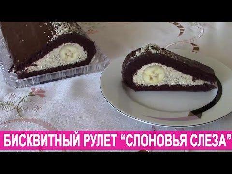 "Торт ""Слеза слона"" - YouTube"