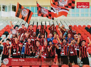 sport photo retro: Amkar Perm 2016-17