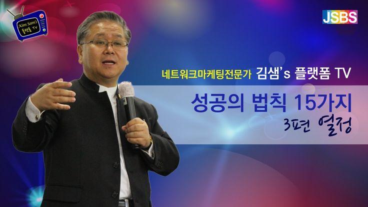 JSBS 네트워크마케팅전문가 김샘플랫폼TV -  성공의법칙 15. 3편 열정