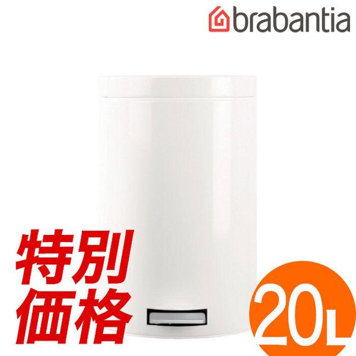 [送料無料]【brabantia】ブラバンシアペダルビン20L(分別トレイなし)[ホワイト]※ステンレスペダルPEDALBIN,20LITRE-WHITE[インテリアインテリア小物ごみ箱筒型][P25Jan15]