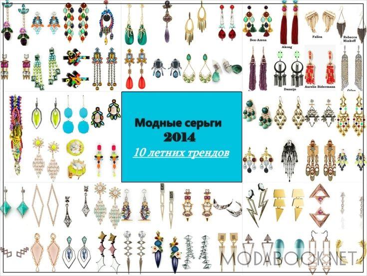 Модные серьги 2014 года - 10 тенденций