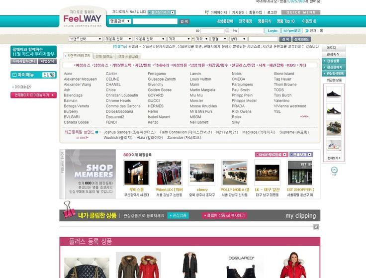 까다로운 필웨이 Feelway (보석에 가까운 가격들 브랜드)