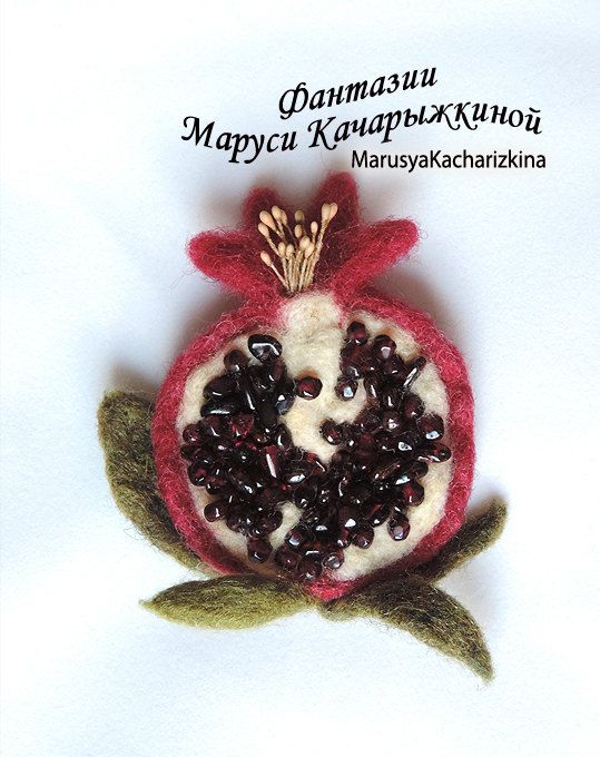 Handmade felted brooch pomegranate Wool by MarusyaKacharizkina