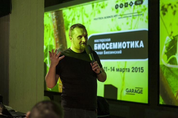 Михал Бжезински_Биосемиотика_Презентация итогов