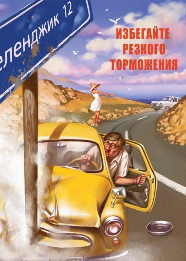 Восхитительные иллюстрации, сочетающие в себе стилистику социальных плакатов времен Советского Союза и американских постеров 60-х годов в стиле пин-ап, рисует художник Валерий Барыкин