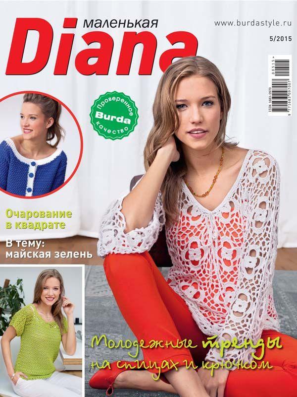 Журнал по вязанию Маленькая Diana №5/2015 на Verena.ru