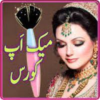 Makeup Beautician Course Urdu v5.0 [Latest]