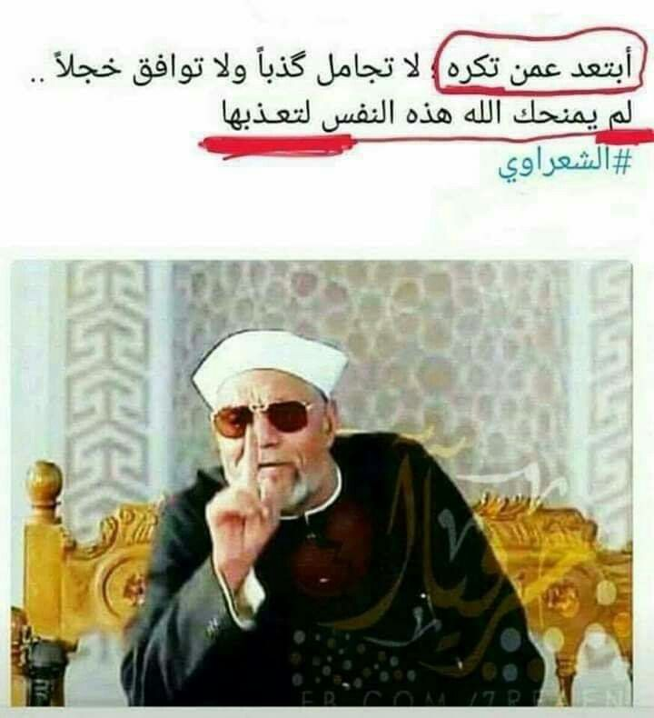 رحمة الله عليه Islamic Quotes Photo Quotes Quotes