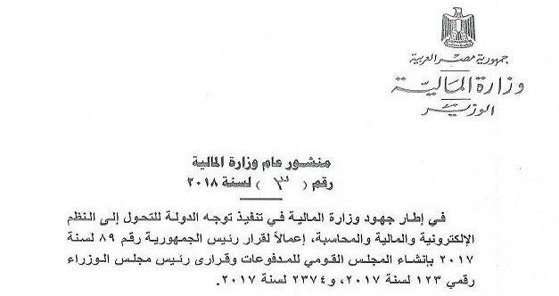 منشور وزارة المالية لتحديد مواعيد صرف مرتبات العاملين بالدولة من أبريل 2018 Math Egypt