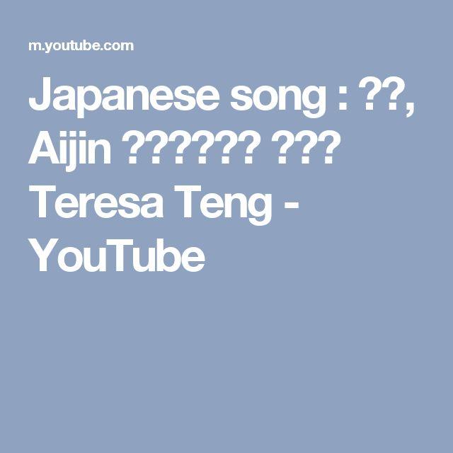 Japanese song : 愛人, Aijin テレサ・テン 邓丽君 Teresa Teng - YouTube