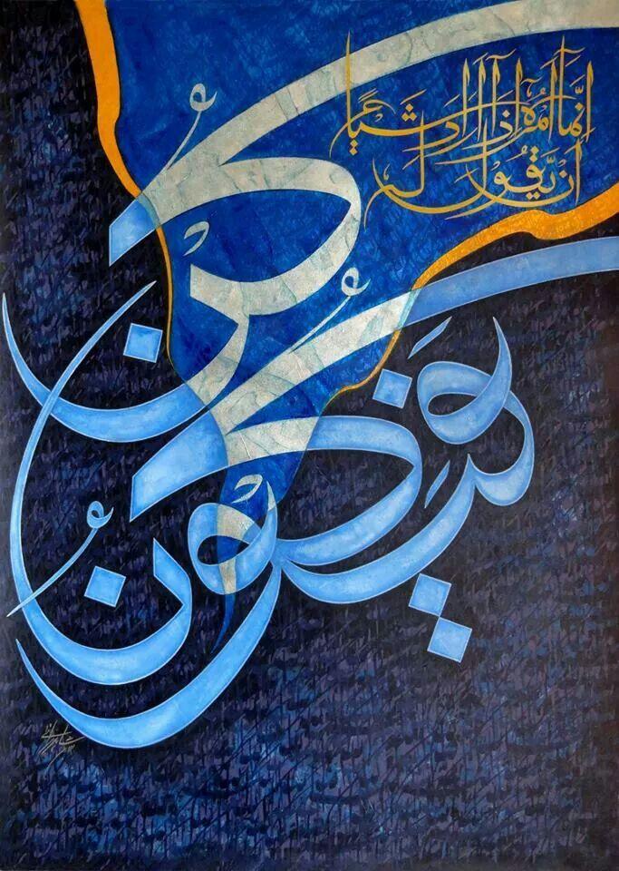 Arabic calligraphy إنما أمره إذا أراد شيئا فيقول له كن فيكون