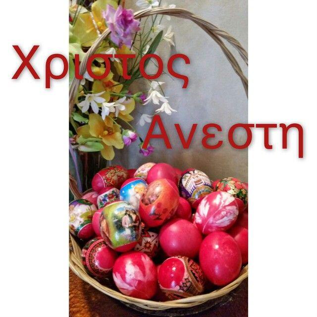 Χριστός Ανέστη. (Christ Has Risen )Greek Orthodox Easter.