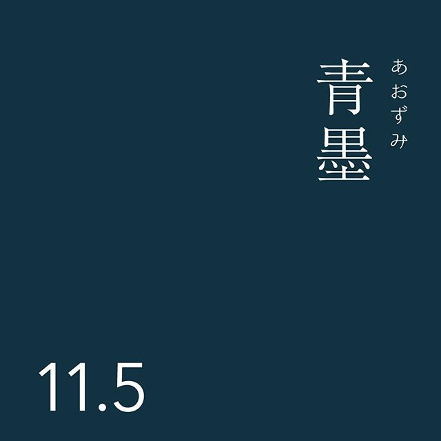 にっぽんのいろ「青墨(あおずみ)」 深みのある青色。落ち着きのある、とても素敵な色ですね。 日本画の青色顔料を墨の形に固めた絵具のことを青墨と呼びます。  #暦生活 #新日本カレンダー #伝統色 #カレンダー #暦