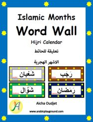 Word Wall – Islamic Months