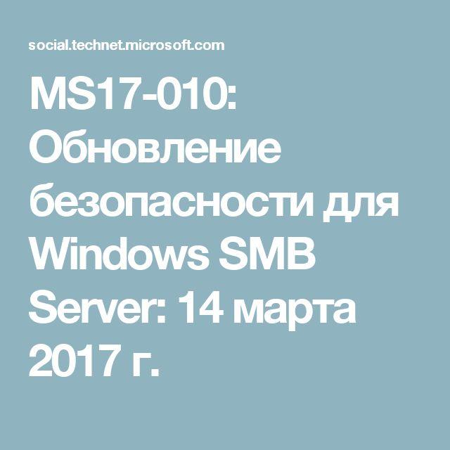 MS17-010: Обновление безопасности для Windows SMB Server: 14 марта 2017 г.