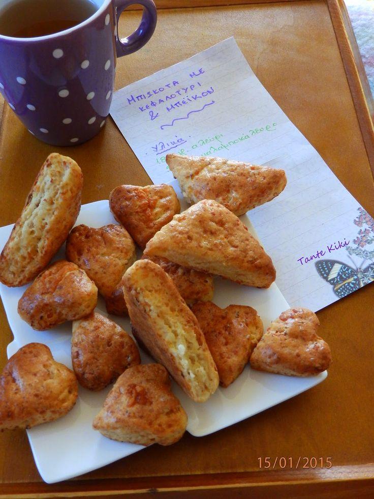 Tante Kiki: Μπισκότα με κεφαλοτύρι και καπνιστό μπέικον
