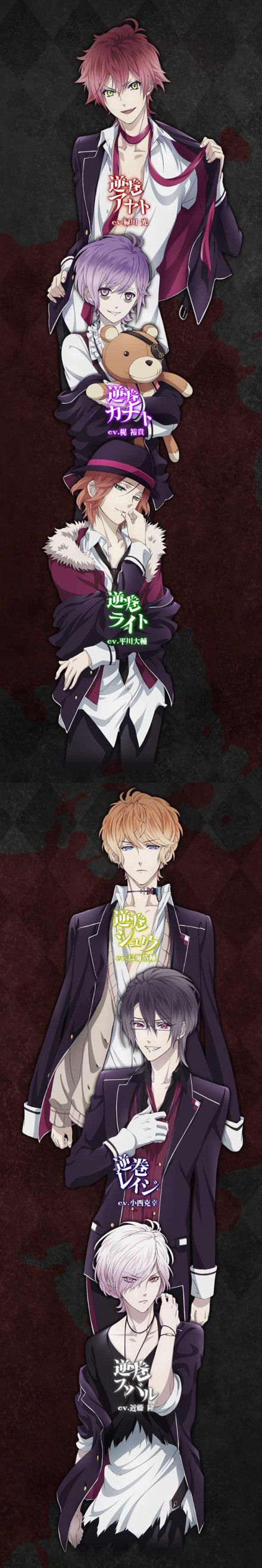 Diabolik Lovers... i don't get why Reiji is smiling... he should be making a serious/condescending face.