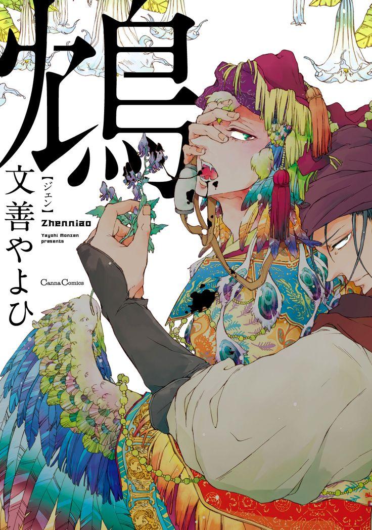 Zhenniao - Illustration: Monzen Yayohi; Design: Yasuhisa Kawatani (Kawatani Design)
