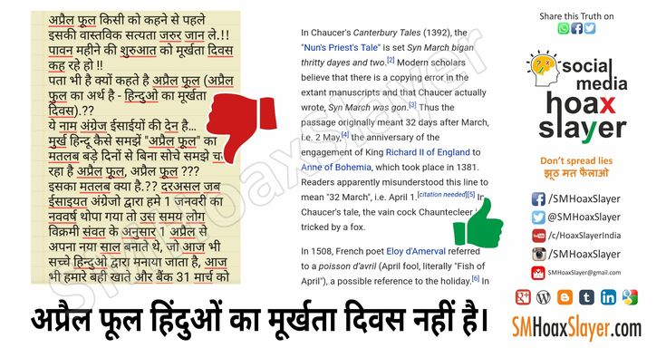April Fool is not made to prove Hindus are Fool. - :: SM Hoax Slayer :: Fact Check Don't Spread Lies !