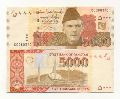 Pakistani Rupee | Pakistani Rupee (Currency Note)