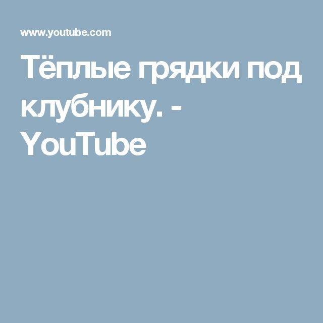 Тёплые грядки под клубнику. - YouTube