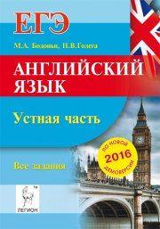 Английский язык ЕГЭ Устная часть Все задания по демоверсии на 2016 год - Teachlearnlanguages