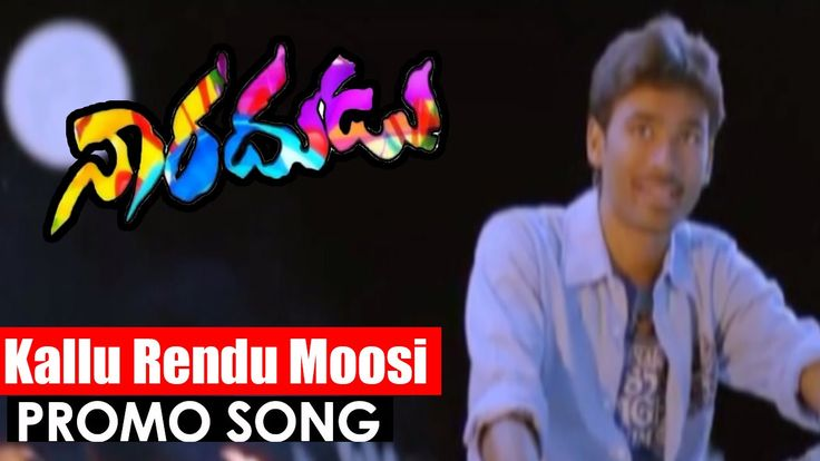 Kallu Rendu Moosi Promo Song || Naradudu Telugu Movie || Dhanush || gene...