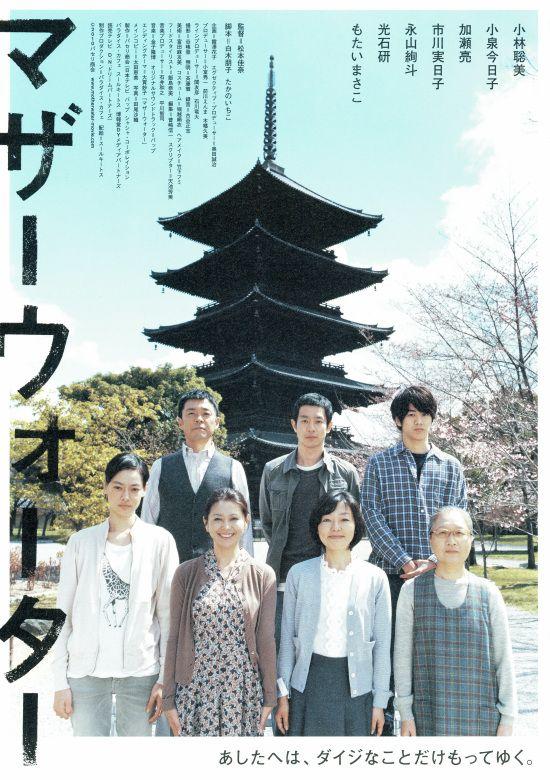 京都を舞台につつましくも豊かに生きる人たちの生活を、水をキーワードに描く癒やし効果たっぷりの群像ドラマ。新鋭、松本佳奈監督がメガホンを取り、『かもめ食堂』『プール』などの小林聡美やもたいまさこ、さらには小泉今日子など実力と人気を兼ね備えた女優たちが集結。