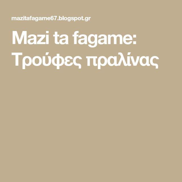 Mazi ta fagame: Τρούφες πραλίνας