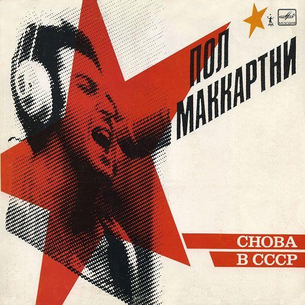 Пол Маккартни* - Снова В СССР at Discogs