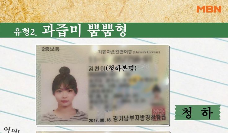 omg her driving license is so cute xD