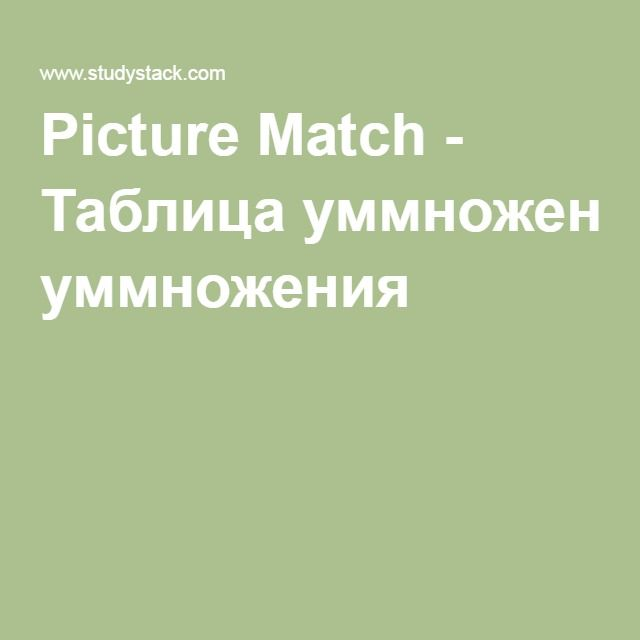 Picture Match - Таблица уммножения