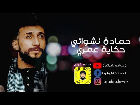 اغنية حكاية عمري 2020 حمادة نشواتي Offlcial Music Video Youtube Hamada Incoming Call Screenshot Incoming Call