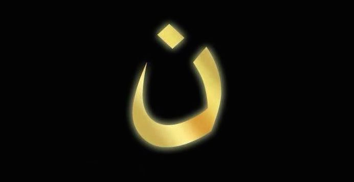 The Church of England has changed its Twitter photo to the #WeAreN symbol to show support for persecuted Christians in Iraq <3