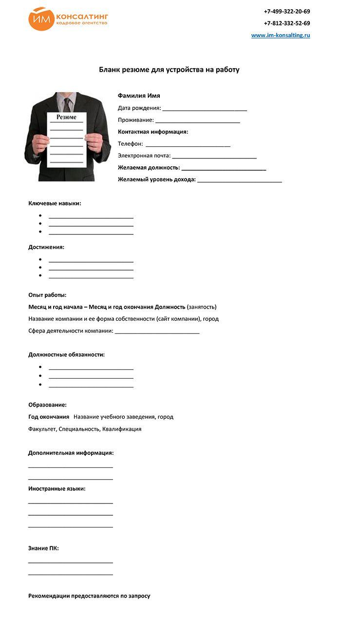 Заполнить и распечатать резюме на работу онлайн бесплатно трейдер форекс тактики торговли