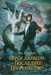 Перси Джексон и последнее пророчество. Начните читать книги Риордан Рик в электронной онлайн библиотеке booksonline.com.ua. Читайте любимые книги с мобильного или ПК бесплатно и без регистрации.