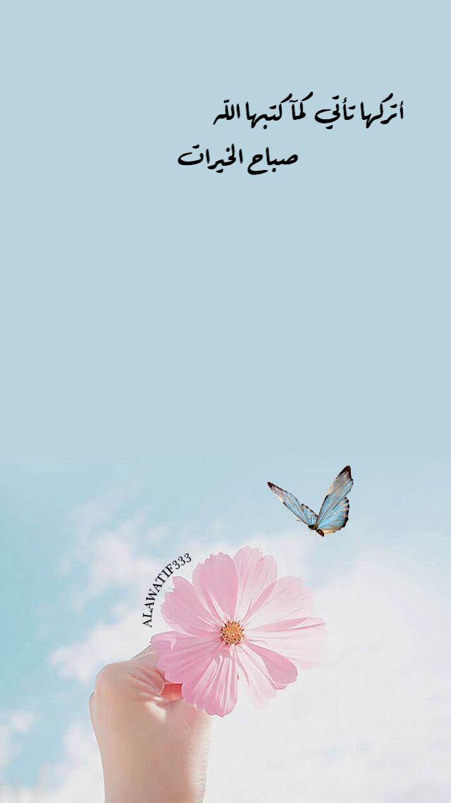 قهوة قهوه سبحان الله عواطف صباح الخير مساء النور الورد ورد جوري روز 𝐀𝐋𝐀𝐖𝐀𝐓𝐈𝐅𝟑𝟑𝟑 𝓐𝔀𝓪𝓽𝓲𝓯 Morning Images Poster Relationship