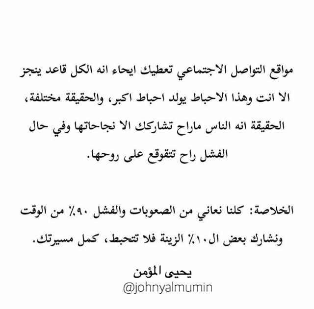 Pin By Oo On اقتباسات Beautiful Words Words Quotes
