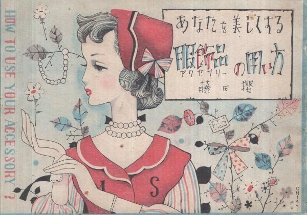 あなたを美しくする服飾品の用い方 少女の友昭和25年10月号付録(藤田櫻 ...