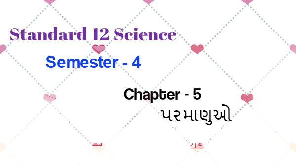 Sem 4 Physics Mcq Gseb Std 12 Science Chapter 05 Gujarati Physics Science Chapter