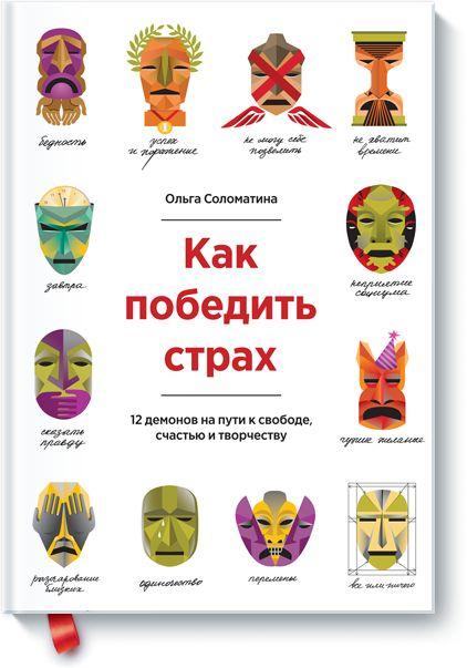 Как победить страх (Ольга Соломатина) — МИФ