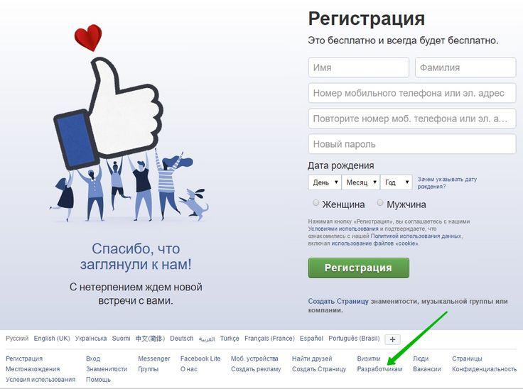 Привет ! Сегодня вы узнаете как создать приложение на фейсбук. Работая с определёнными плагинами wordpress, частенько встречаются настройки где необходимо указывать данные приложения Facebook. После создания фейсбук приложения, вам будут доступны — ID приложения, секрет ключ приложения, токен приложения и т.д. Для создания фейсбук приложения, перейдите на сайт Facebook Developers. На данный сайт можно попасть со страницы входа в facebook. Спуститесь вниз страницы и нажмите на вкладку —…