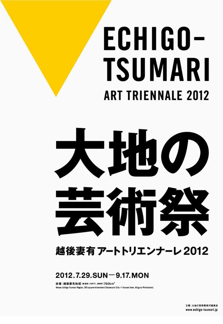 Taku Satoh Design Office 越後妻有 大地の芸術祭の里〈2010〜〉