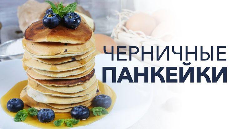 Панкейки с черникой [Рецепты Bon Appetit] Устройте себе черничное утро! Сделайте такие вот красивые, яркие и вкусные панкейки с черникой. Обещаем, будет неповторимо! #bilberry_pancakes#dessert#tasty#pancake#yummy#yum#вкусно#пикник#foodporn#homemade#dinner#lunch#блюдо#еда#вкуснятина#рецепт#рецепты#recipe#recipes#ideas#creative